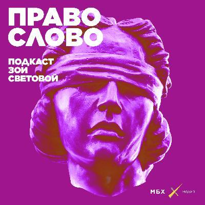 Экс-полицейский Сергей Римский. «О Конституцию вытирают ноги»