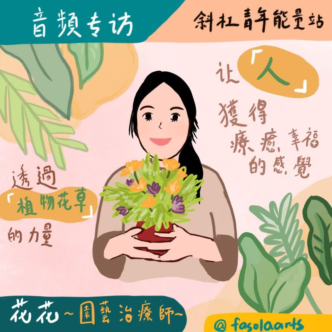 #35 人物专访 - 透过园艺治疗,让人与植物链接,得到幸福疗愈-feat 园艺治疗师 花花