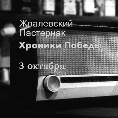 3-е октября #хроникипобеды. Жвалевский и Пастернак.