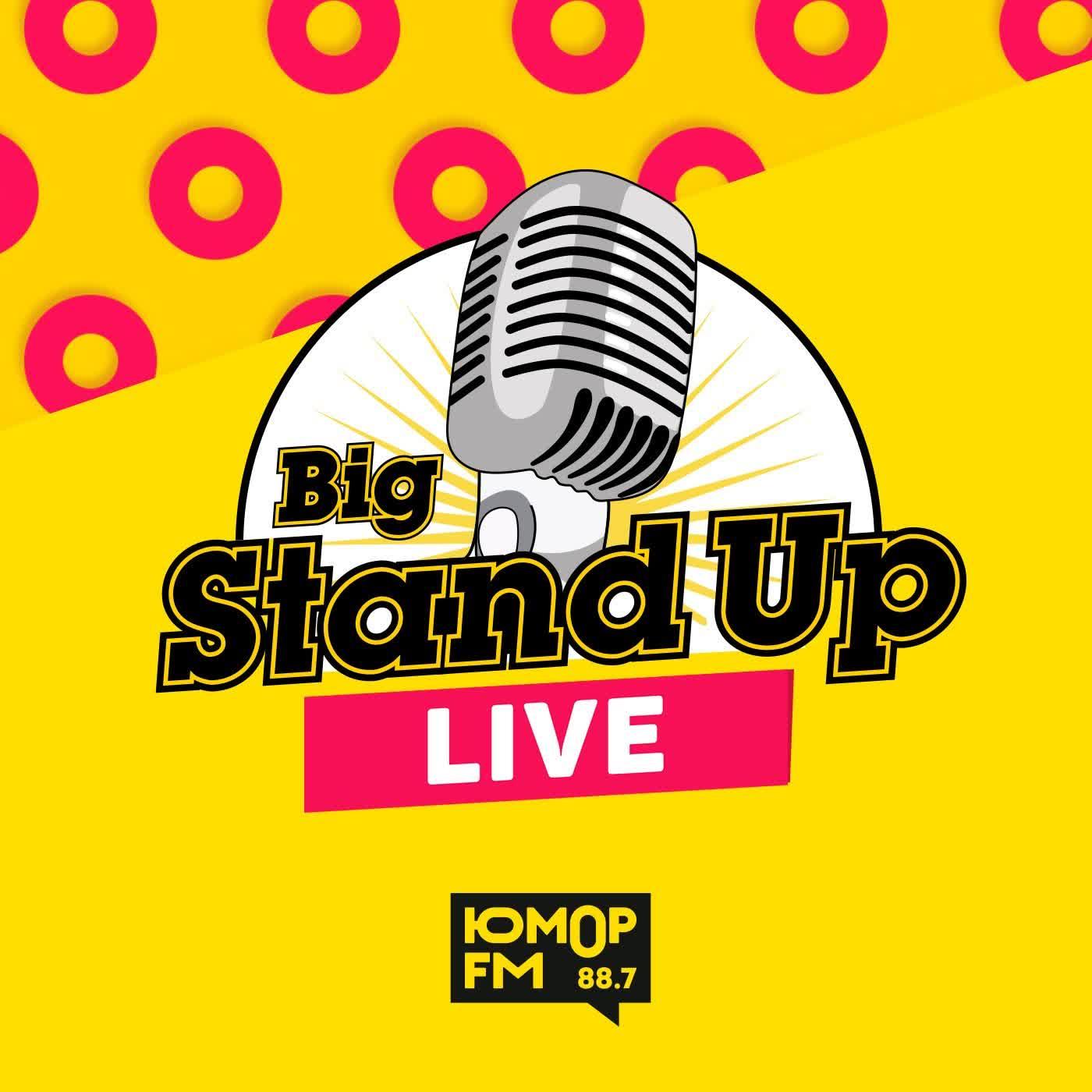 Big StandUP:Большой Стендап на Юмор FM