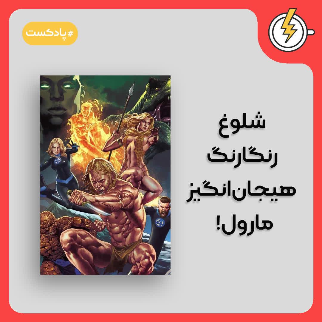 شلوغ، رنگارنگ، هیجانانگیز، مارول! Fantastic Four The Prodigal Son