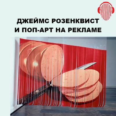 «Галерея».  Джеймс Розенквист и поп-арт на рекламе