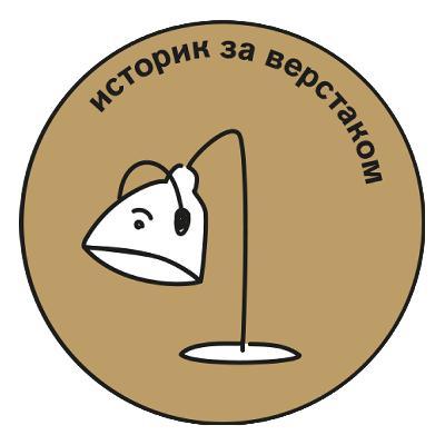 Историк за верстаком — Татьяна Таирова-Яковлева