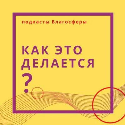 Инструменты digital-маркетинга для НКО