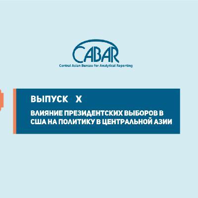 Влияние президентских выборов в США на политику в Центральной Азии