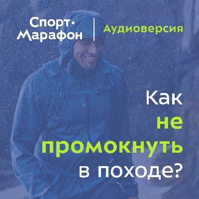 Как не промокнуть в походе? (Мария Веремьёва, Андрей Шлеенков)   s21e10