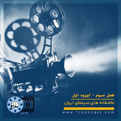 فصل سوم (عاشفانه های سینمای ایران) - اپیزود اول