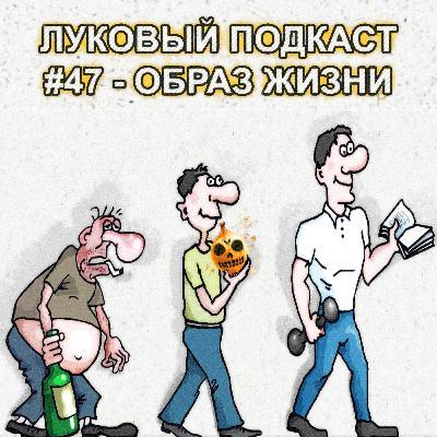 Луковый Подкаст #47 - Образ жизни