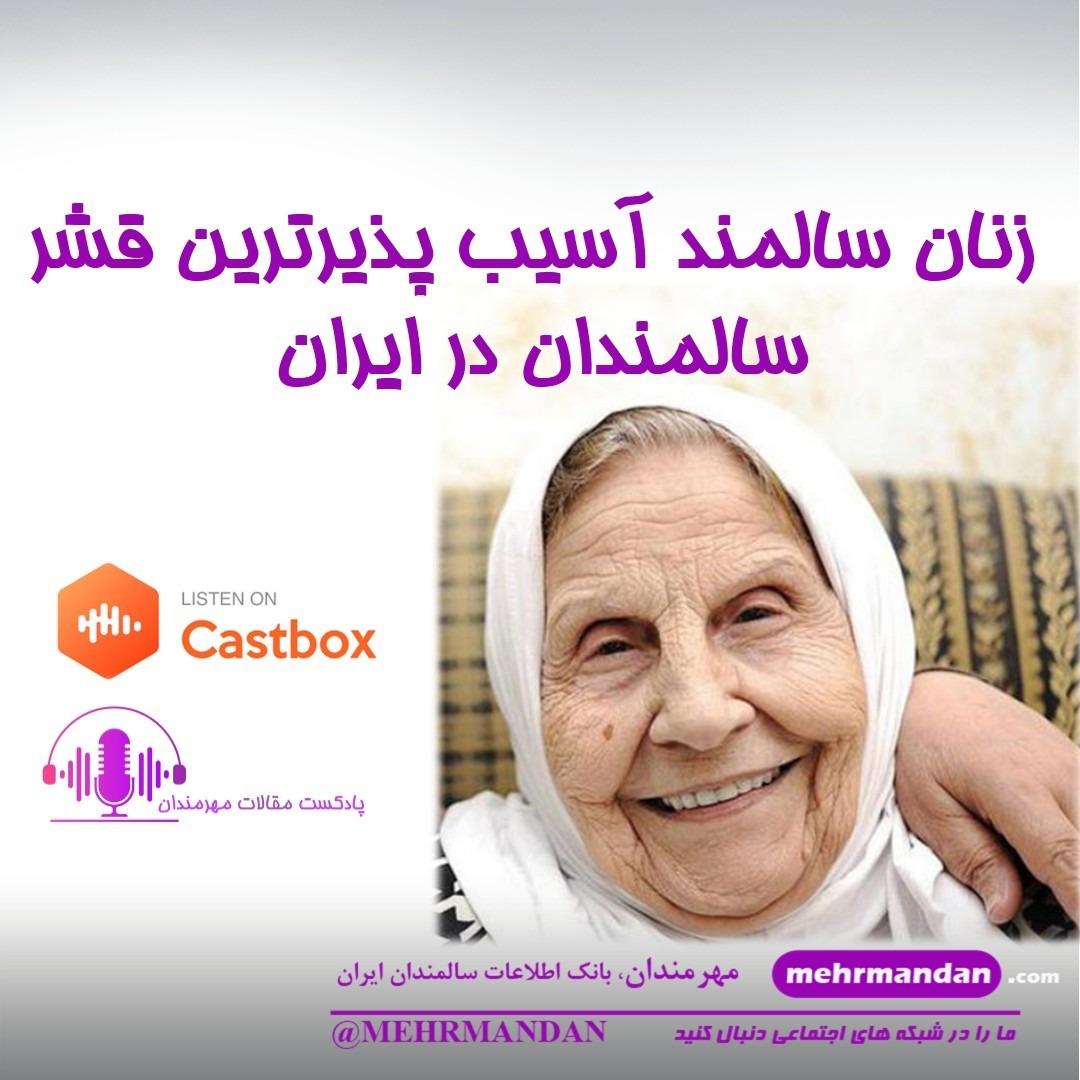 زنان سالمند آسیب پذیرترین قشر سالمندان در ایران
