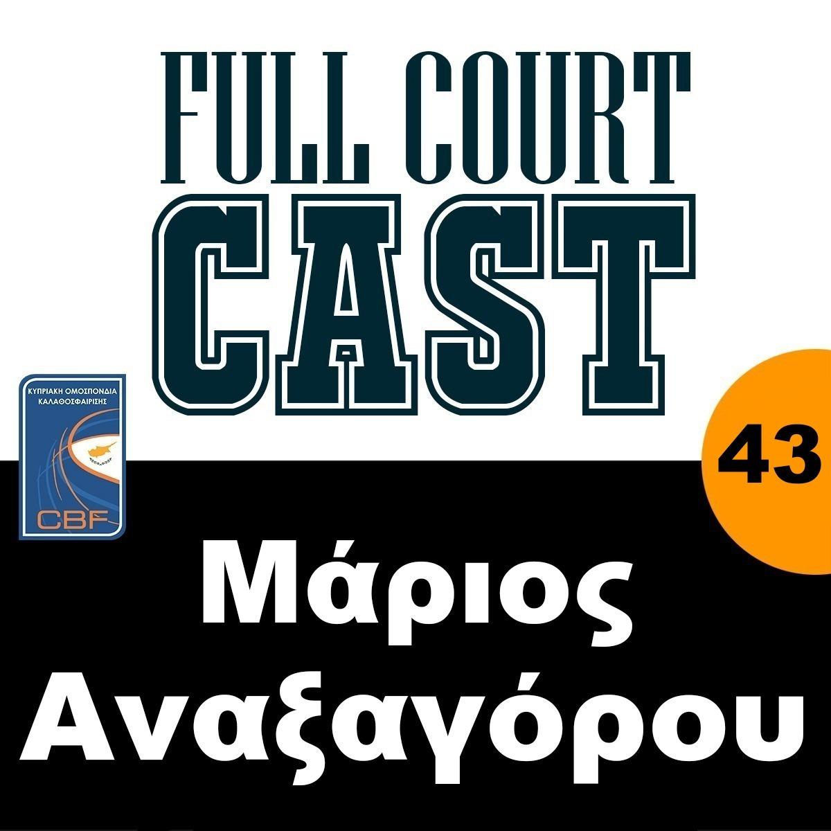 43 - Μάριος Αναξαγόρου