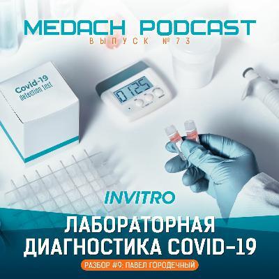 Разбор #9 | Лабораторная диагностика COVID-19
