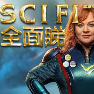 Scifi20210418A《辛尼同你講 奧斯卡入圍短片》《James同你講 獵鷹與酷寒戰士(The Falcon and the Winter Soldier)》