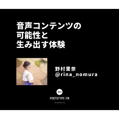 60: 音声コンテンツの可能性と生み出す体験(野村里奈 rina_nomura)