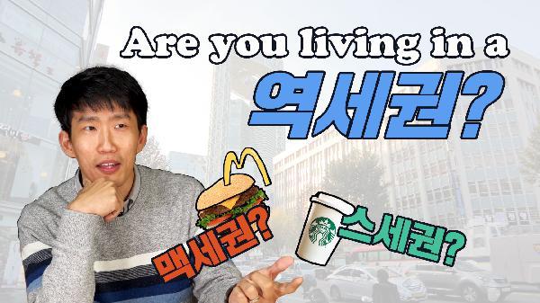 What is 스세권?! - Korean Q&A