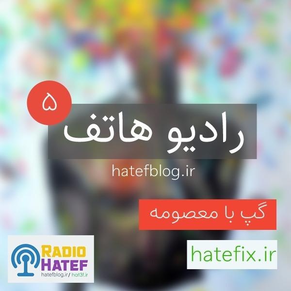 Radio Hatef - Episode 05 - with Masoumeh - رادیو هاتف ، قسمت پنجم - گپ با معصومه