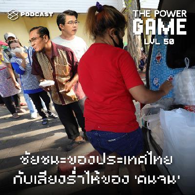 POW50 ชัยชนะของประเทศไทย กับเสียงร่ำไห้ของ 'คนจน'