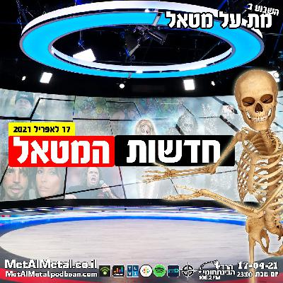 מת על מטאל 560 - Metal News April 21