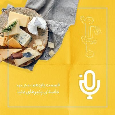قسمت یازدهم: داستان پنیرهای دنیا (بخش دوم)