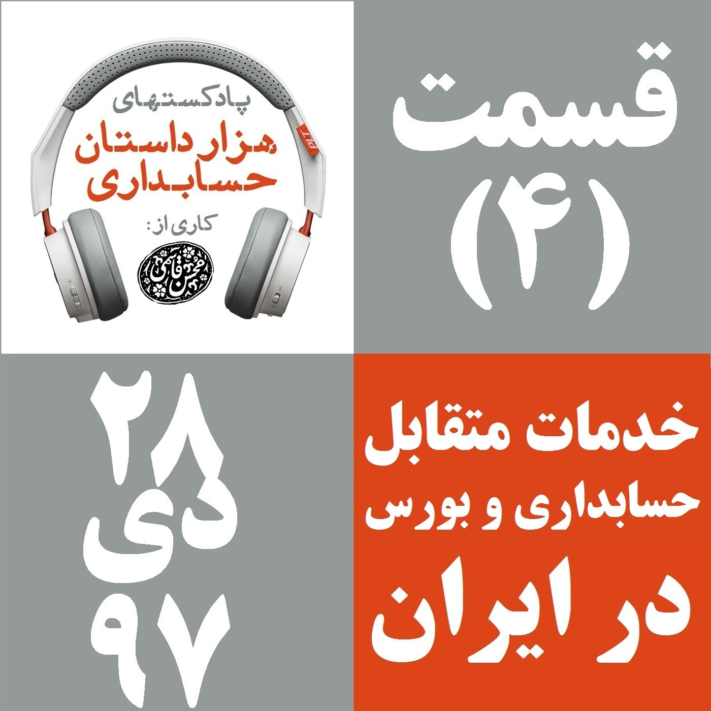 قسمت 4 - خدمات متقابل حرفه حسابداری و بورس در ایران