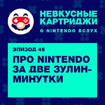 Про Nintendo за две Зулин-минутки
