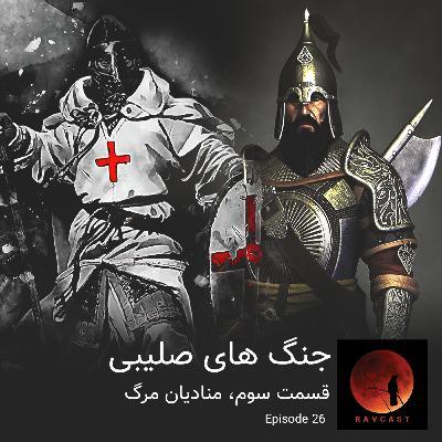 جنگ های صلیبی | قسمت سوم، منادیان مرگ