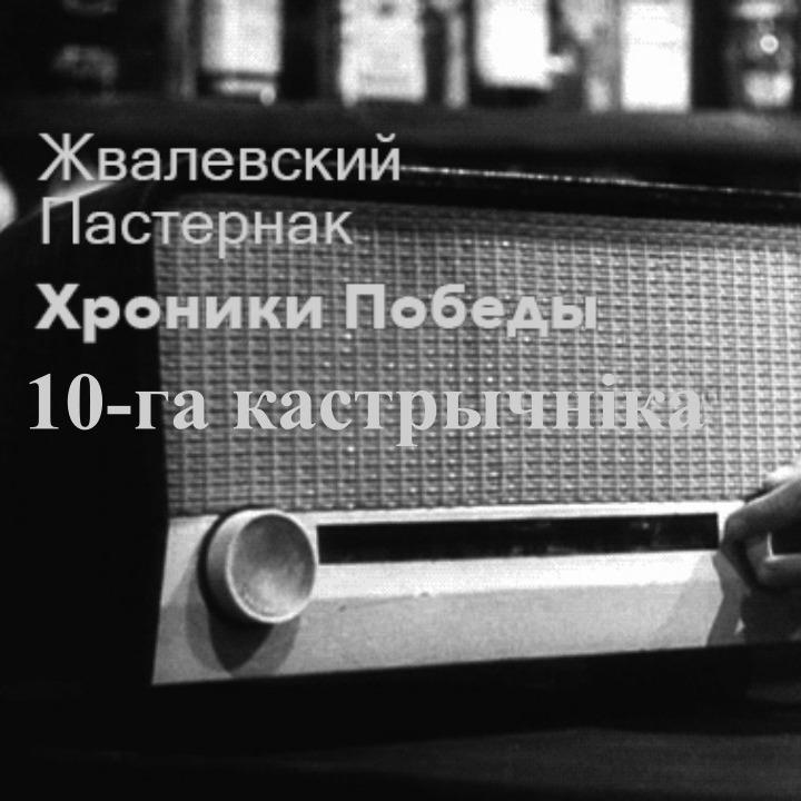 10-га кастрычнiка #хроникипобеды. Жвалевский и Пастернак.