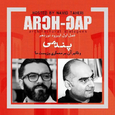 EP19S01گفتگوی نوید طاهری با  سام طهرانچی