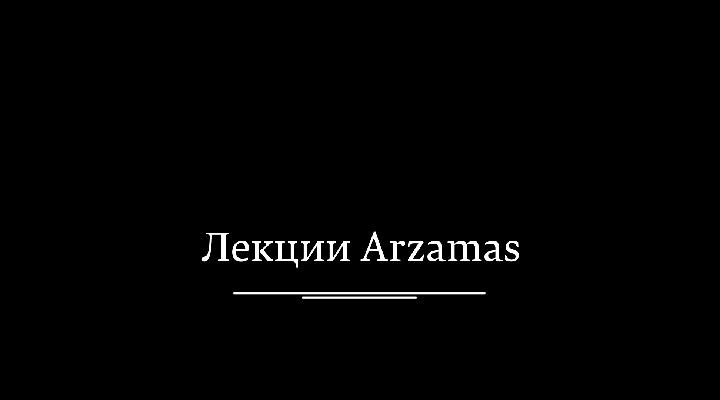 Лекции Arzamas