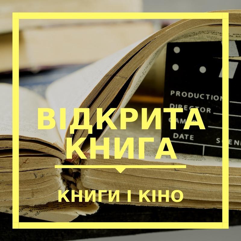 Е04: Книги і кіно. Дракула ч.1