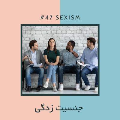 EP47 - آجیل - جنسیت زدگی