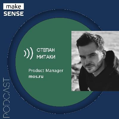 О продуктовых подходах и принятии решений при работе с госструктурами с Степаном Митаки