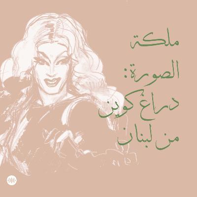 ملكة الصورة: دراغ كوين من لبنان