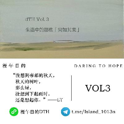 DTH-vol.3 | 生活中的那些「突如其来」