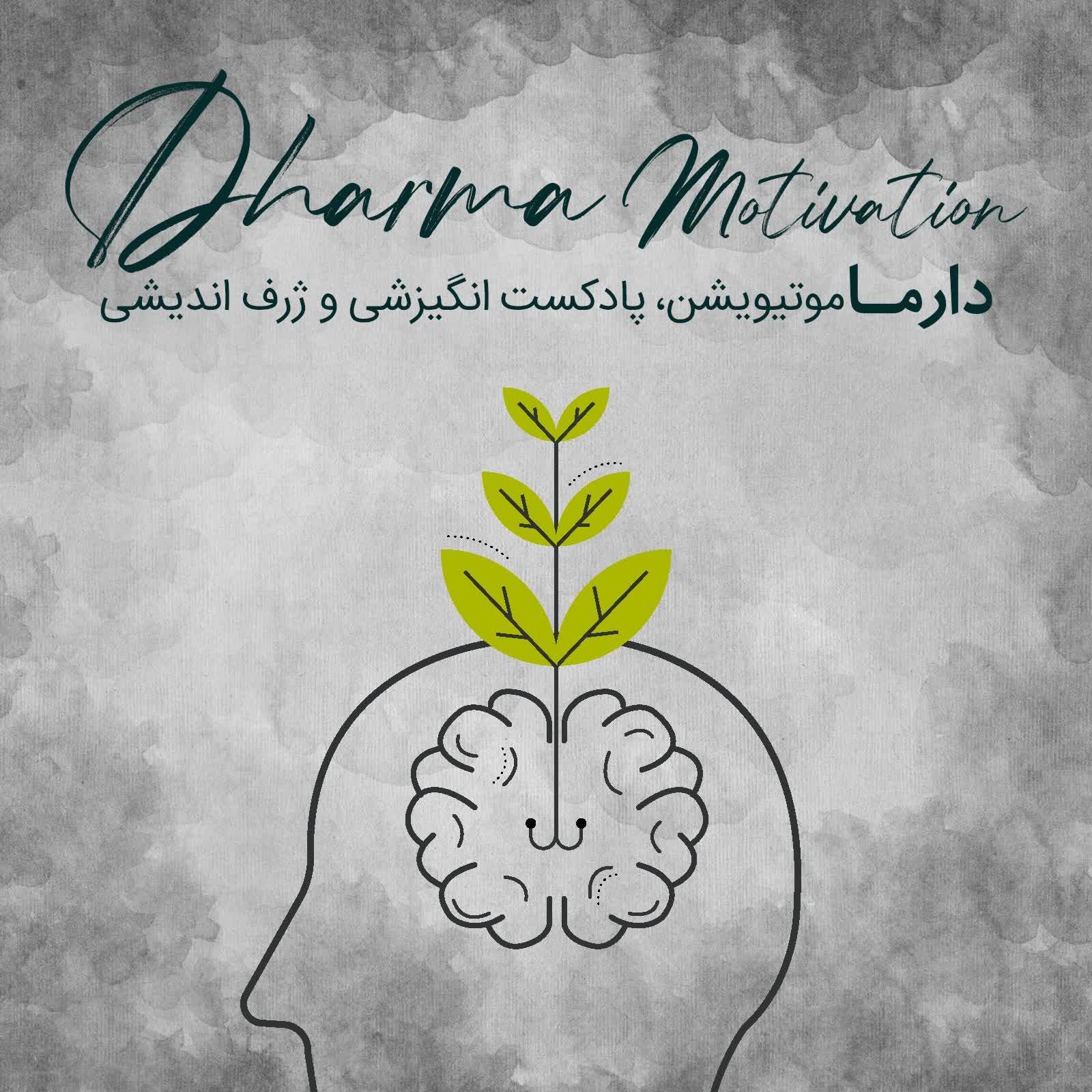 پادکست انگیزشی و ژرفاندیشی دارما موتیویشن | Dharma Motivation Podcast