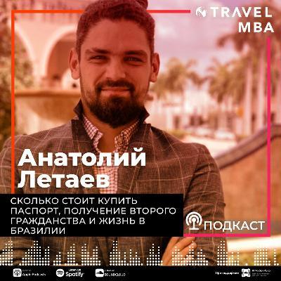 42 - Анатолий Летаев-Сколько стоит купить паспорт, получение второго гражданства и жизнь в Бразилии