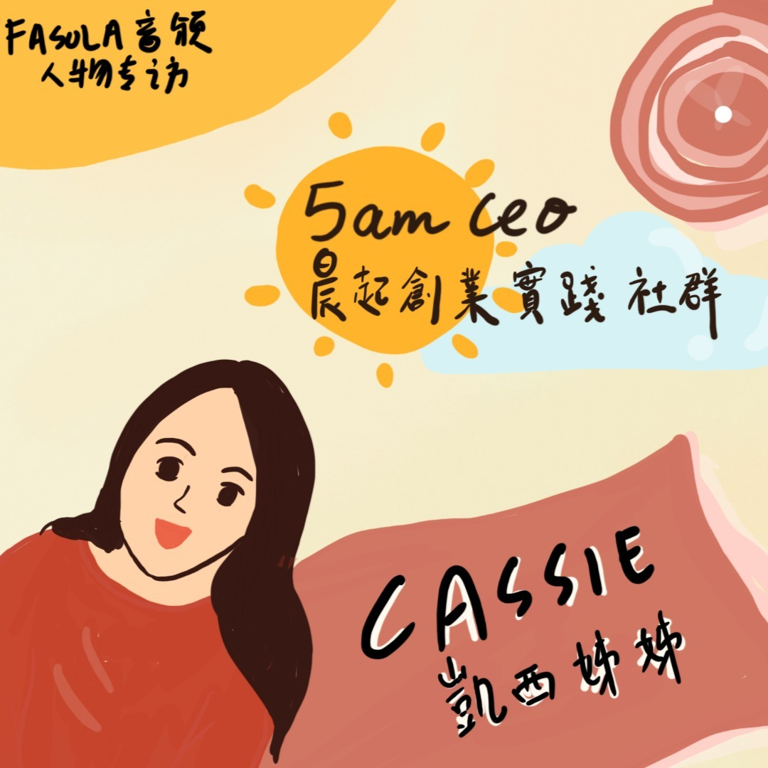 音频专访-5amCEO Cassie 的人生思维-一步步前进的生活