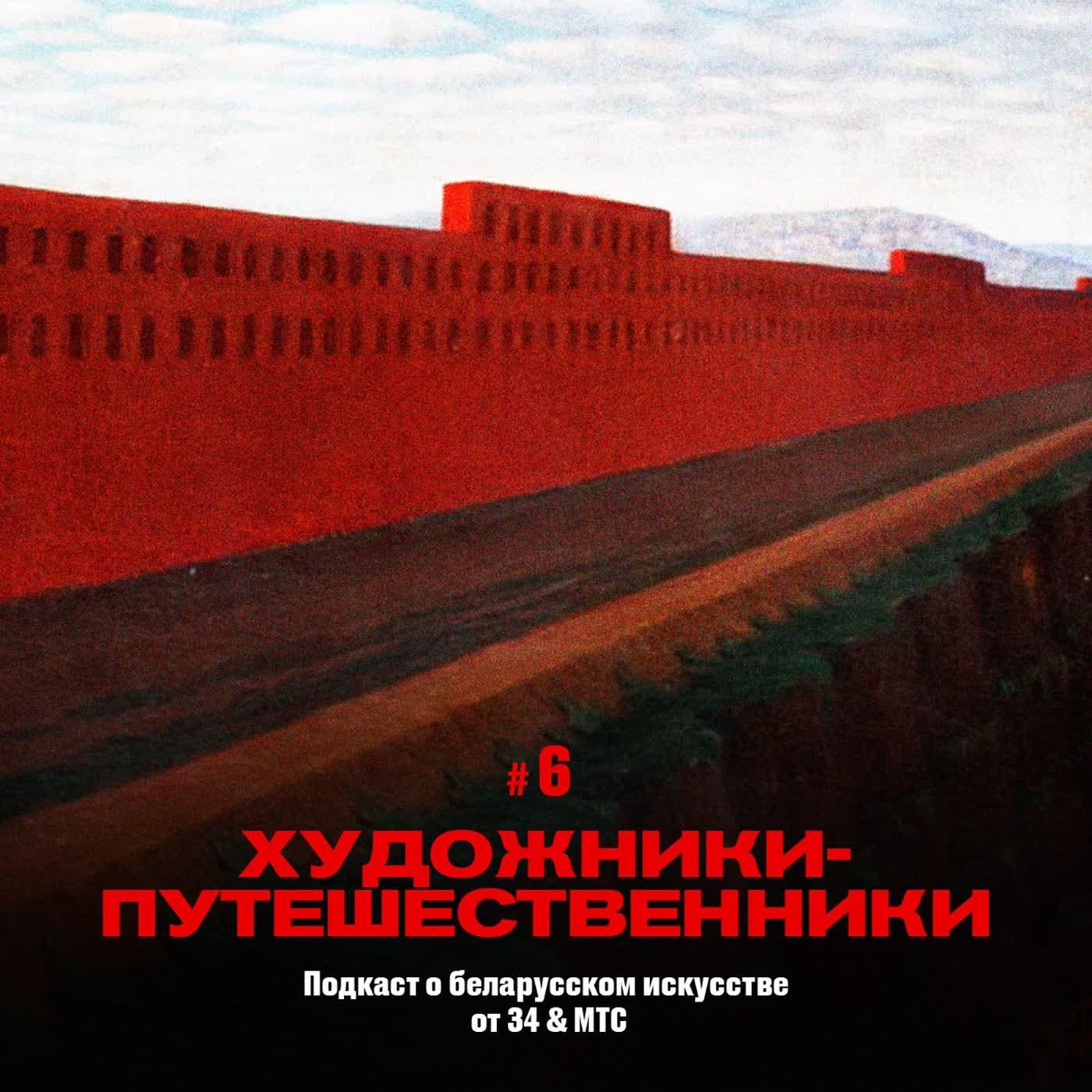 6 / Искусство Беларуси: Художники-путешественники (подкаст от 34 & МТС)