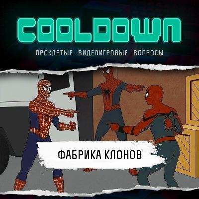 Cooldown #1 Фабрика клонов: почему ААА-игры одинаковые