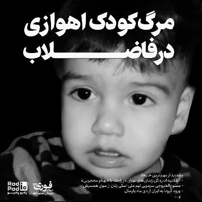 مرگ کودک اهوازی در فاضلاب 99.11.29