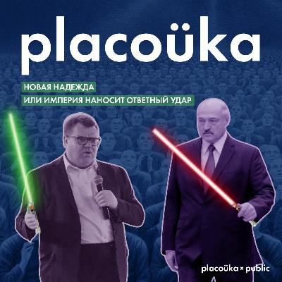 placoüka×public — новая надежда или империя наносит ответный удар
