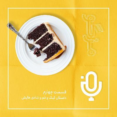 قسمت چهارم: داستان کیک و شادی و غم هایش