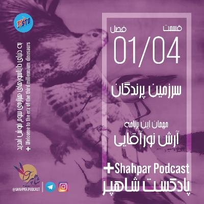 فصل اول - قسمت چهارم - سرزمین پرندگان