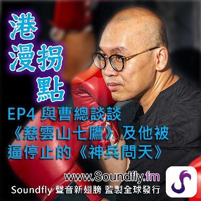 EP4 與曹總談談《慈雲山七鷹》及他曾經被逼停止的《神兵問天》