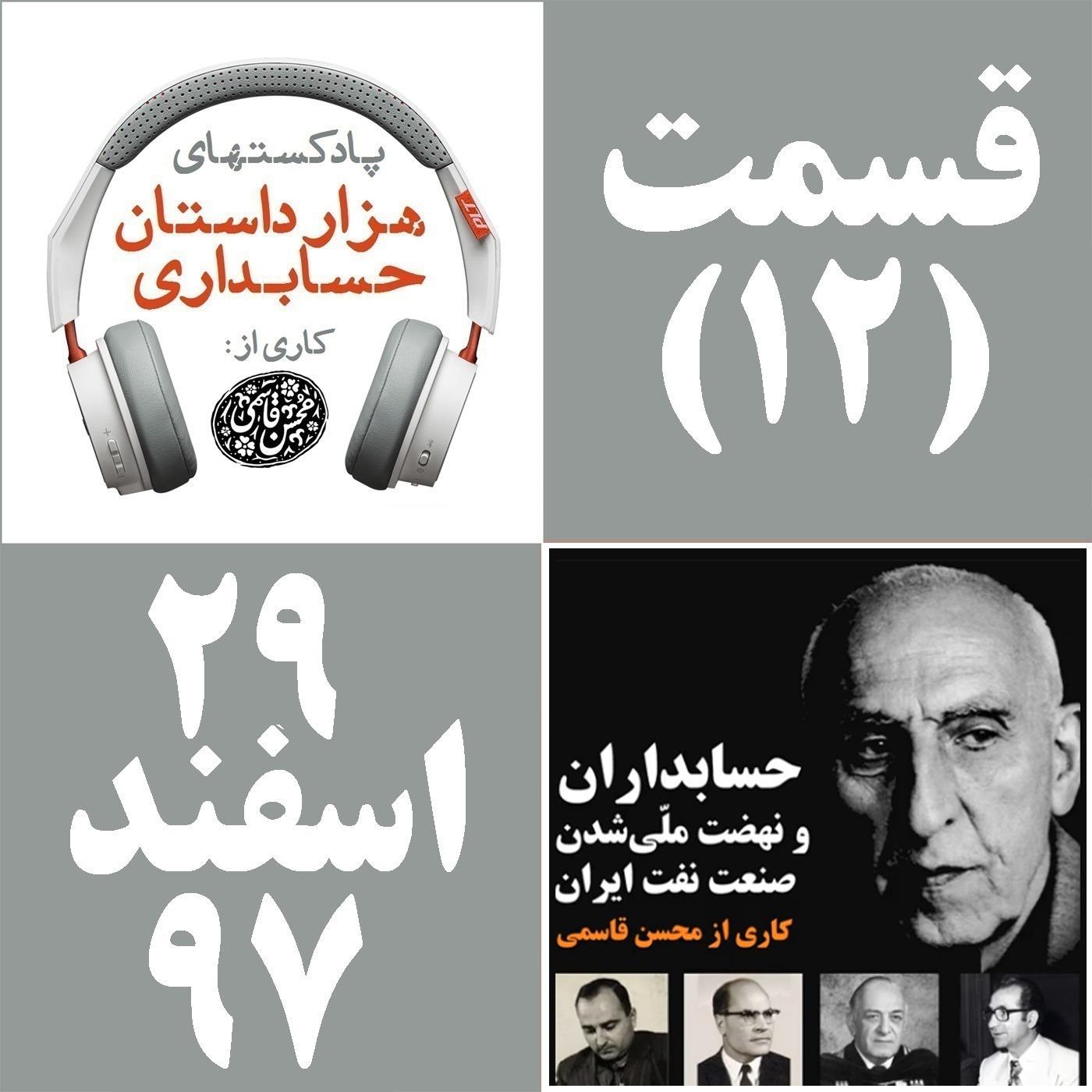 قسمت 12- حسابداران و نهضت ملی شدن صنعت نفت ایران