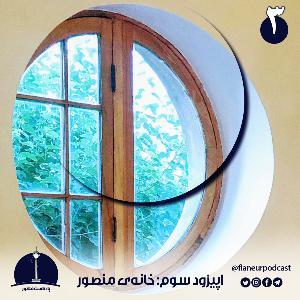 اپیزود سوم - خانهی منصور
