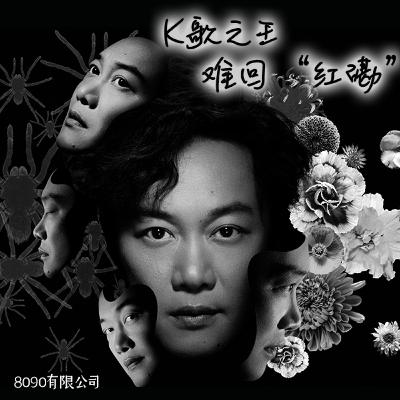 "Episode 51: K歌之王,难回""红磡"""