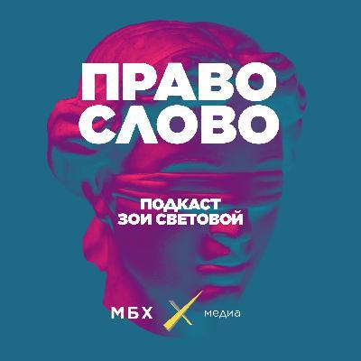 Владимир Кара-Мурза. Почему «Закон Магнитского» революционный?