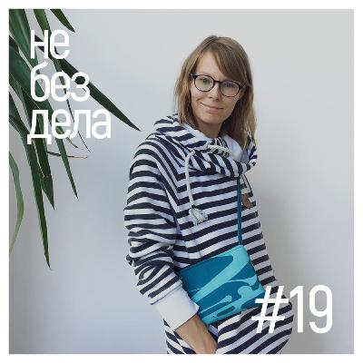 #19 - Настя Mikka Bjorn. Скандинавские сумки из ткани