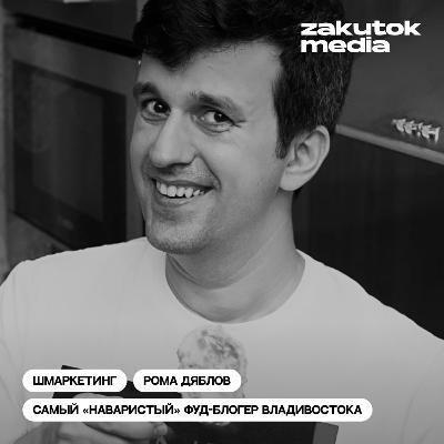 Рома Дяблов, самый «наваристый» фуд-блогер Владивостока