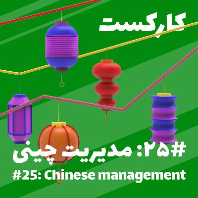 25: Chinese Management - مدیریت چینی